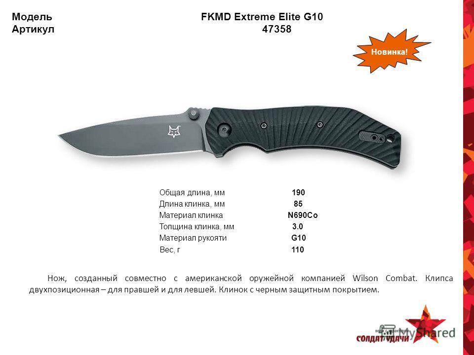 Модель FKMD Extreme Elite G10 Артикул 47358 Нож, созданный совместно с американской оружейной компанией Wilson Combat. Клипса двухпозиционная – для правшей и для левшей. Клинок с черным защитным покрытием. Общая длина, мм 190 Длина клинка, мм 85 Мате