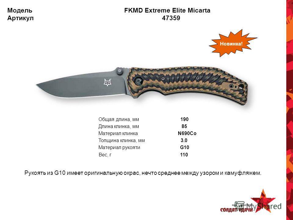 Модель FKMD Extreme Elite Micarta Артикул 47359 Рукоять из G10 имеет оригинальную окрас, нечто среднее между узором и камуфляжем. Новинка! Общая длина, мм 190 Длина клинка, мм 85 Материал клинка N690Co Толщина клинка, мм 3.0 Материал рукояти G10 Вес,