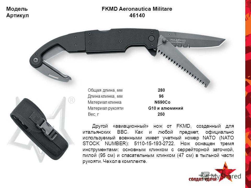 Модель FKMD Aeronautica Militare Артикул 46140 Другой «авиационный» нож от FKMD, созданный для итальянских ВВС. Как и любой предмет, официально используемый военными имеет учетный номер NATO (NATO STOCK NUMBER): 5110-15-193-2722. Нож оснащен тремя ин