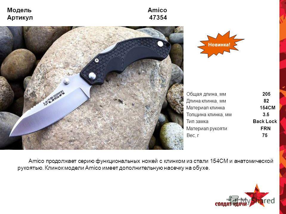 Модель Amico Артикул 47354 Amico продолжает серию функциональных ножей с клинком из стали 154СМ и анатомической рукоятью. Клинок модели Amico имеет дополнительную насечку на обухе. Общая длина, мм 205 Длина клинка, мм 82 Материал клинка 154CM Толщина