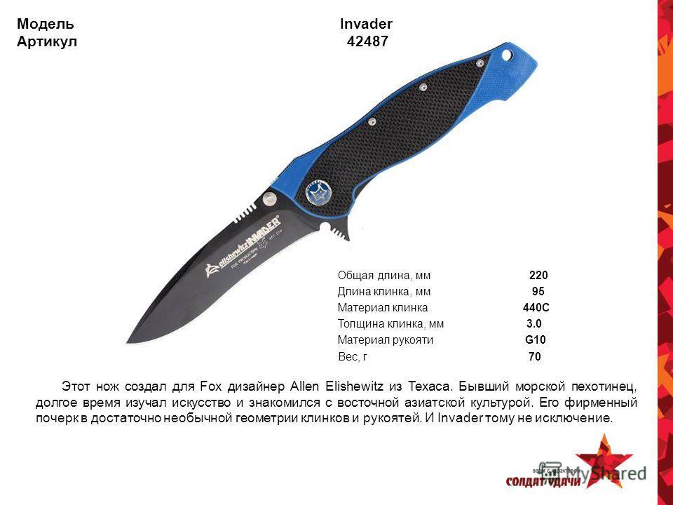 Модель Invader Артикул 42487 Этот нож создал для Fox дизайнер Allen Elishewitz из Техаса. Бывший морской пехотинец, долгое время изучал искусство и знакомился с восточной азиатской культурой. Его фирменный почерк в достаточно необычной геометрии клин