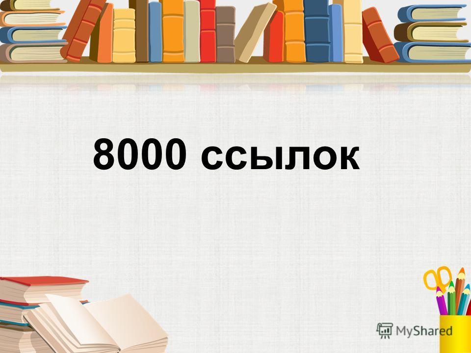 8000 ссылок