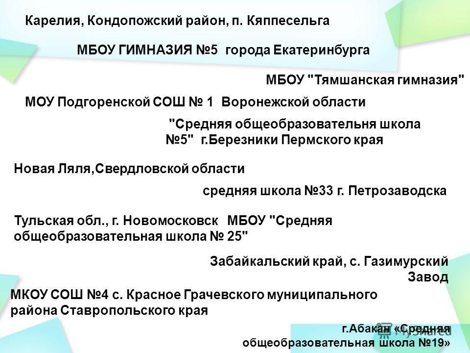 МБОУ ГИМНАЗИЯ 5 города Екатеринбурга МБОУ