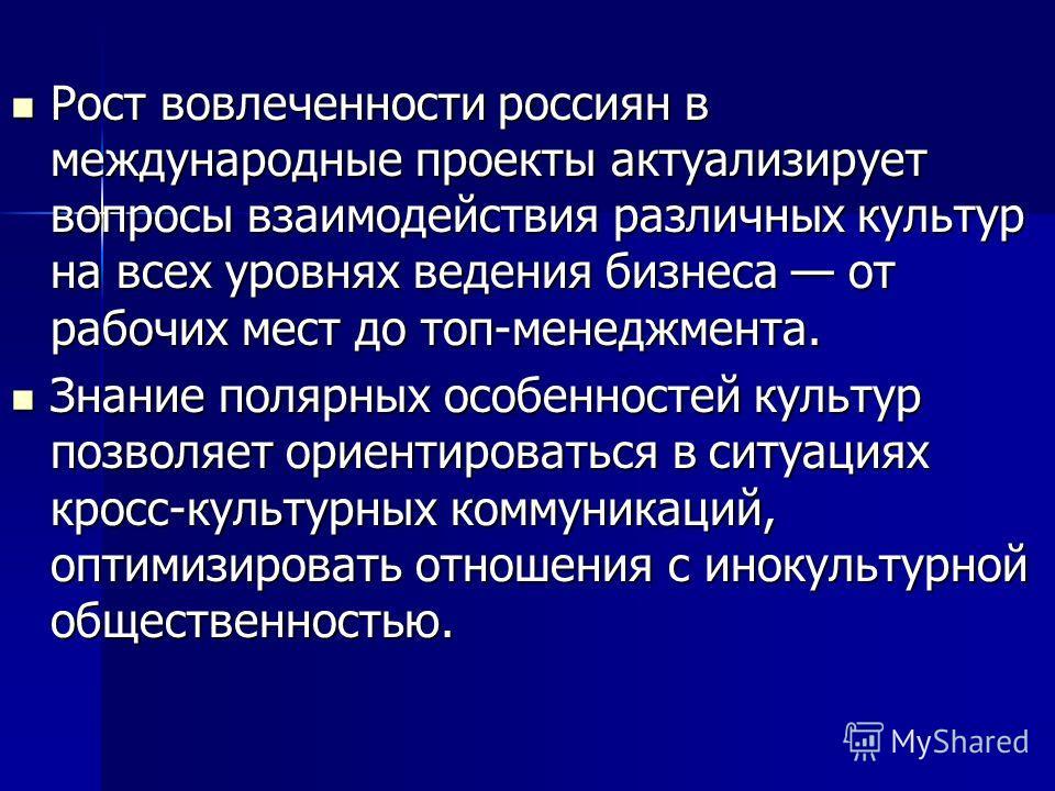 Рост вовлеченности россиян в международные проекты актуализирует вопросы взаимодействия различных культур на всех уровнях ведения бизнеса от рабочих мест до топ-менеджмента. Рост вовлеченности россиян в международные проекты актуализирует вопросы вза