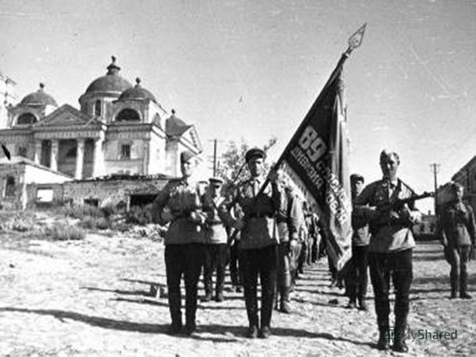 Пятьдесят дней, с 5 июля по 23 августа 1943 г., продолжалась Курская битва, включавшая в себя три крупные стратегические операции советских войск: Курскую оборонительную (5-23 июля); Орловскую (12 июля - 18 августа) и Белгородско-Харьковскую (3-23 ав