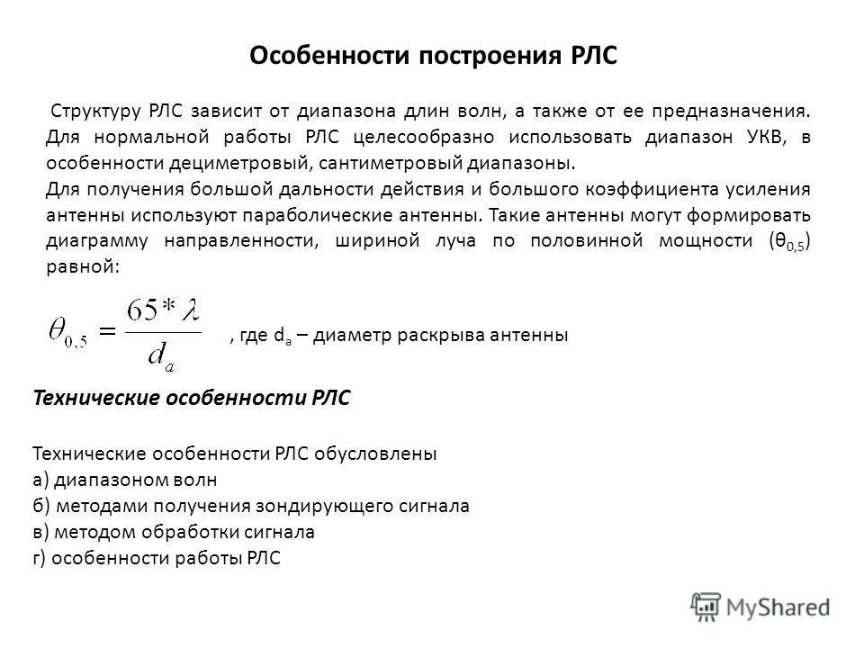 Особенности построения РЛС Структуру РЛС зависит от диапазона длин волн, а также от ее предназначения. Для нормальной работы РЛС целесообразно использовать диапазон УКВ, в особенности дециметровый, сантиметровый диапазоны. Для получения большой дальн