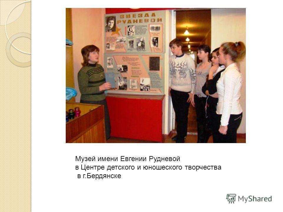 Музей имени Евгении Рудневой в Центре детского и юношеского творчества в г.Бердянске