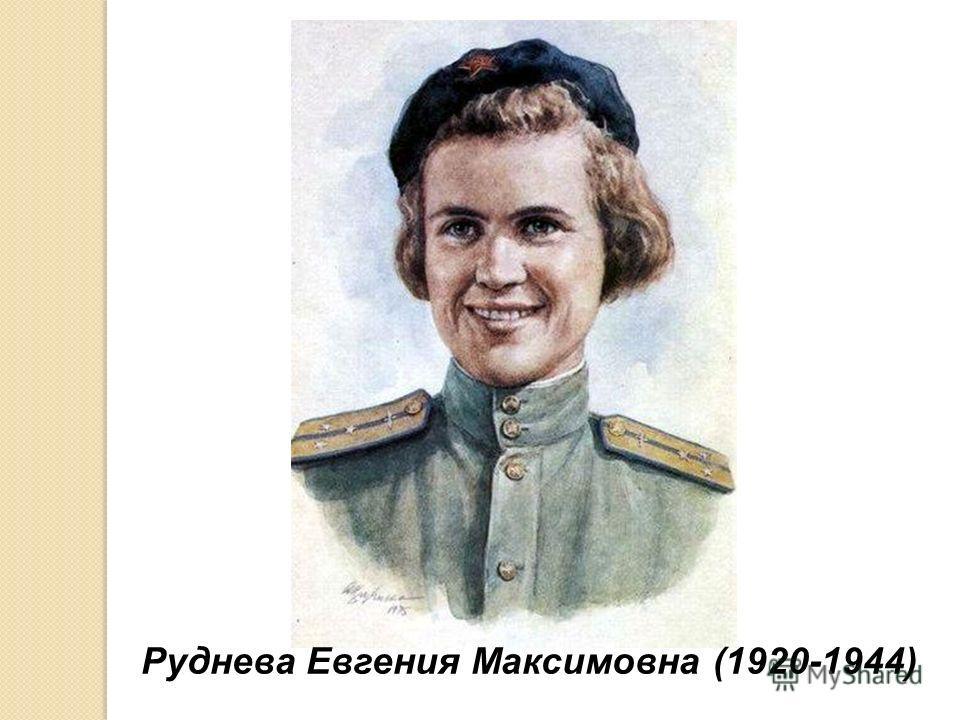 Руднева Евгения Максимовна (1920-1944)