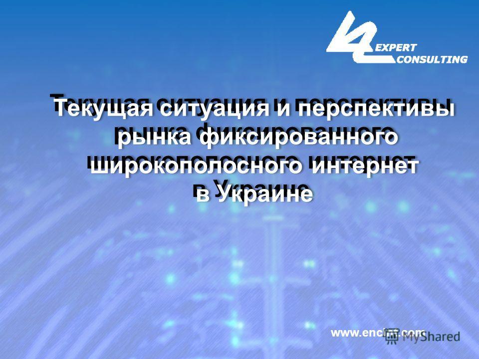 www.encint.com Текущая ситуация и перспективы рынка фиксированного широкополосного интернет в Украине Текущая ситуация и перспективы рынка фиксированного широкополосного интернет в Украине Текущая ситуация и перспективы рынка фиксированного широкопол