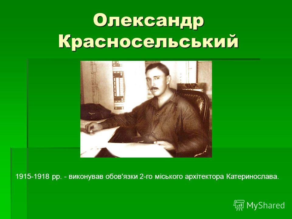 Олександр Красносельський 1915-1918 рр. - виконував обов'язки 2-го міського архітектора Катеринослава.