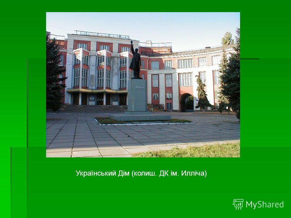 Український Дім (колиш. ДК ім. Илліча)