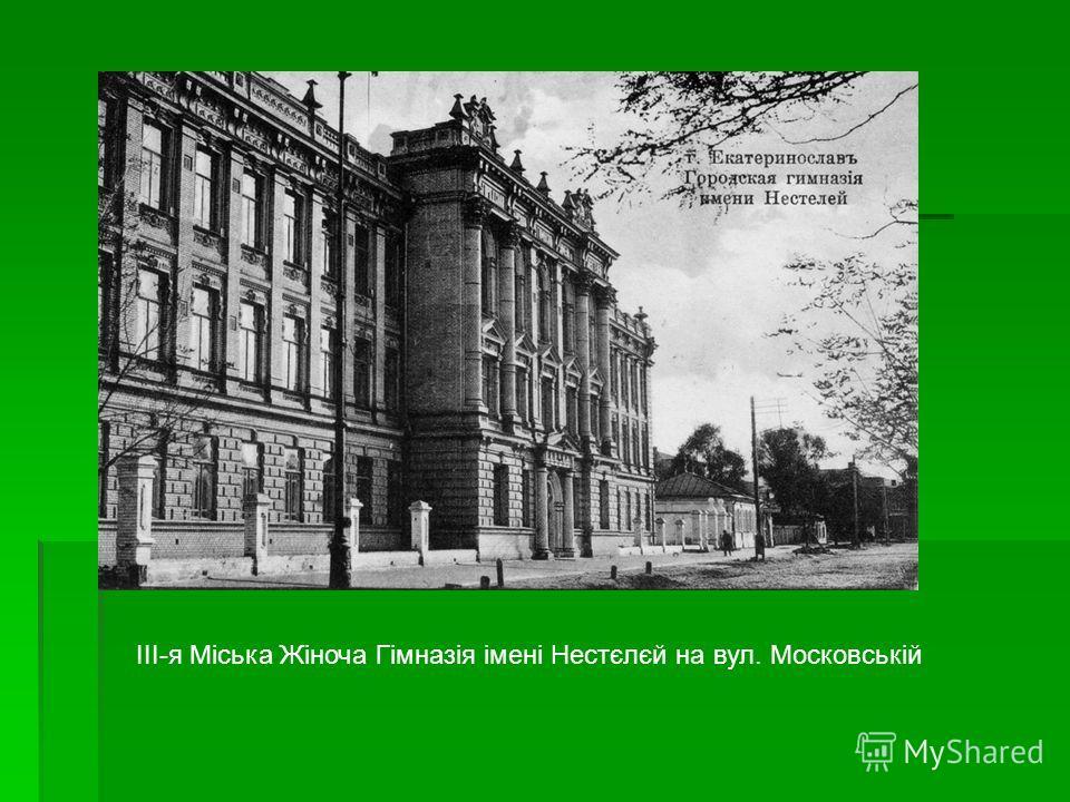 III-я Міська Жіноча Гімназія імені Нестєлєй на вул. Московській