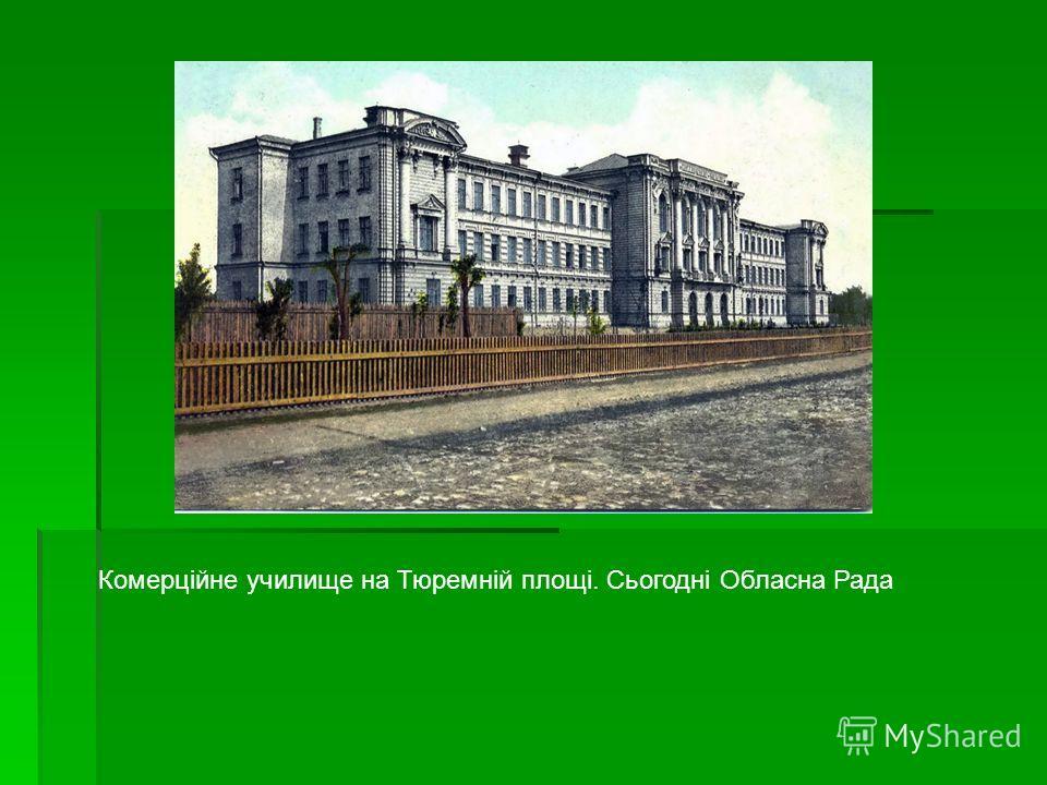 Комерційне училище на Тюремній площі. Сьогодні Обласна Рада