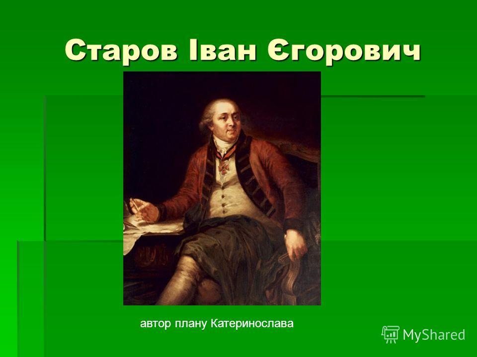 Старов Іван Єгорович автор плану Катеринослава