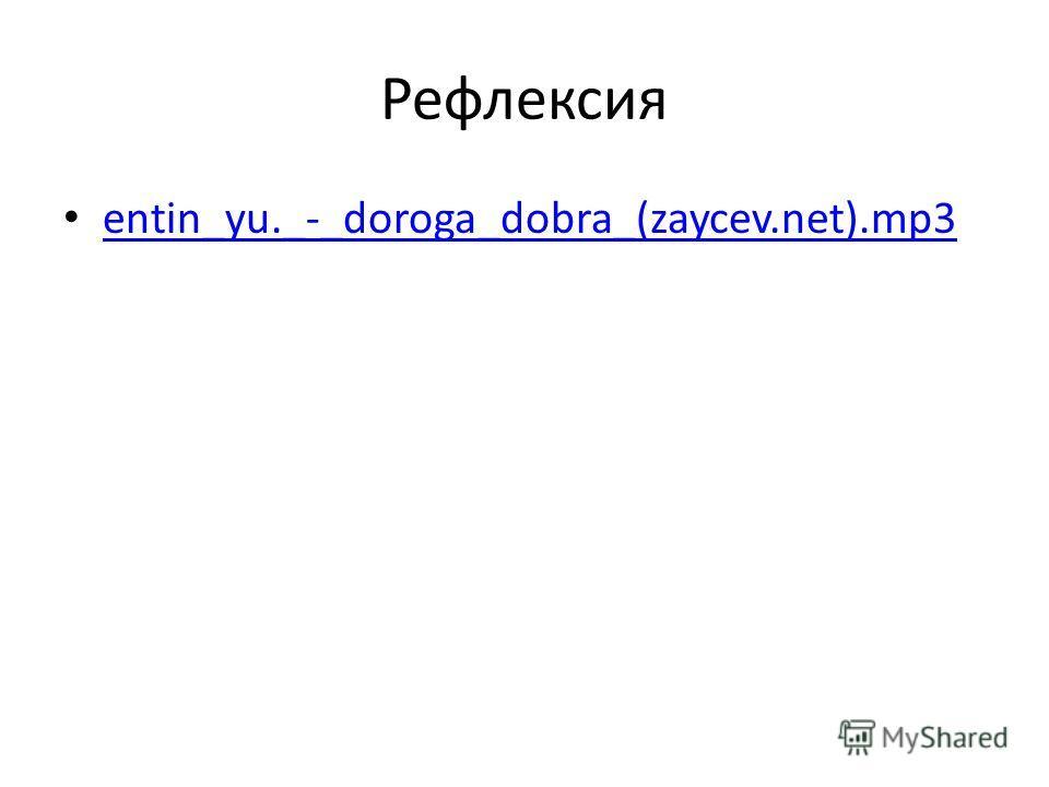 Рефлексия entin_yu._-_doroga_dobra_(zaycev.net).mp3