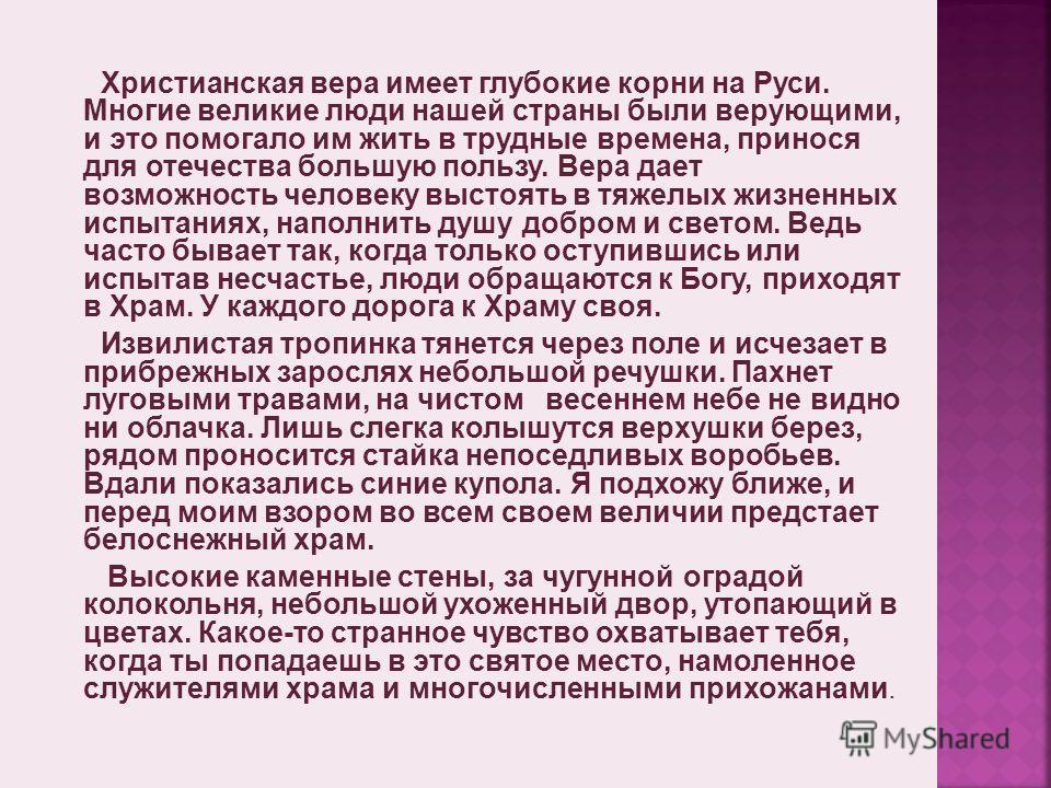 Христианская вера имеет глубокие корни на Руси. Многие великие люди нашей страны были верующими, и это помогало им жить в трудные времена, принося для отечества большую пользу. Вера дает возможность человеку выстоять в тяжелых жизненных испытаниях, н