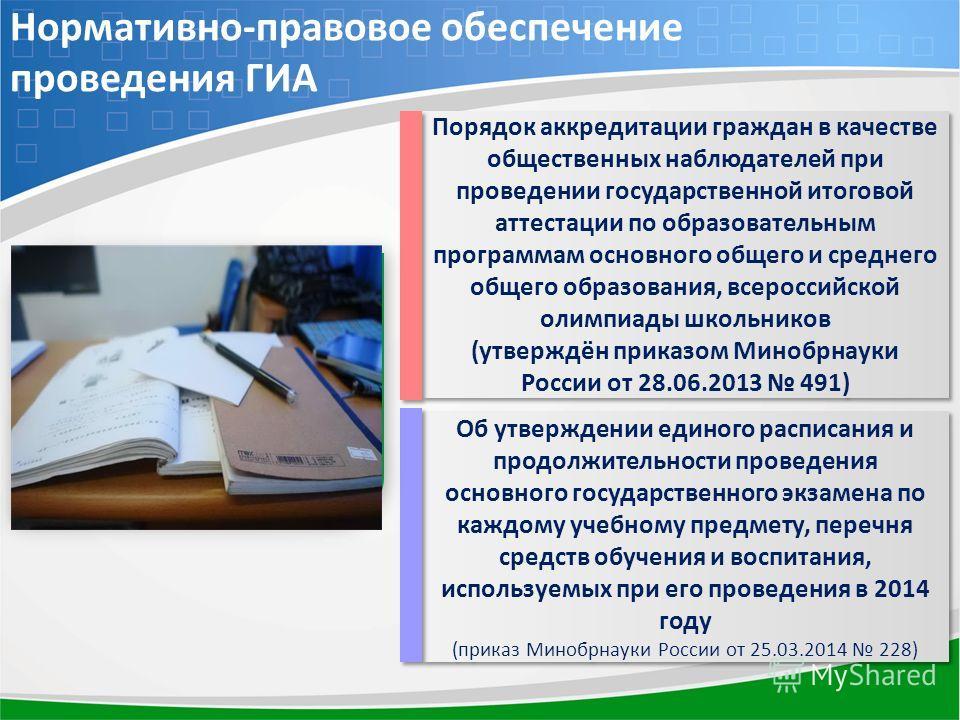 Порядок аккредитации граждан в качестве общественных наблюдателей при проведении государственной итоговой аттестации по образовательным программам основного общего и среднего общего образования, всероссийской олимпиады школьников (утверждён приказом