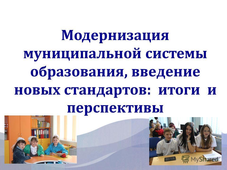 Модернизация муниципальной системы образования, введение новых стандартов: итоги и перспективы