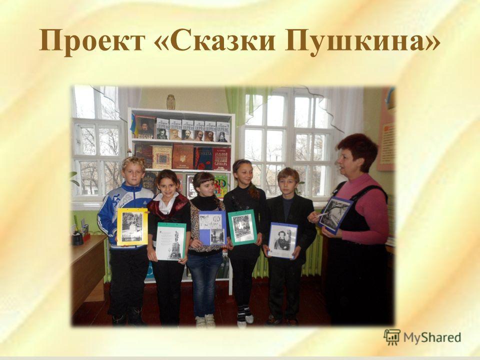 Проект « Сказки Пушкина »