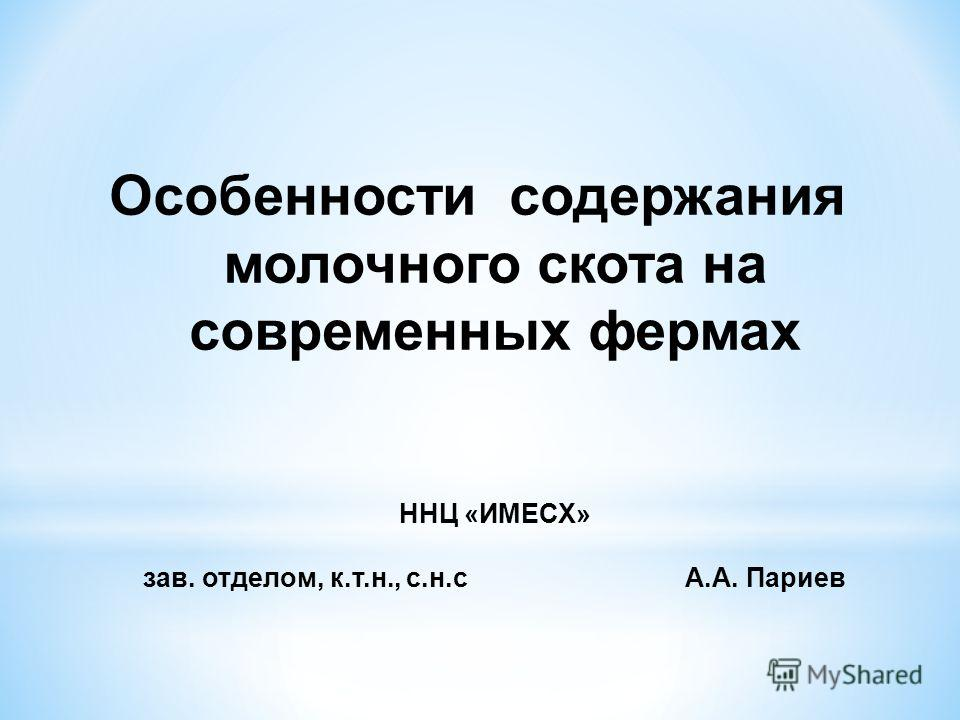 Особенности содержания молочного скота на современных фермах ННЦ «ИМЕСХ» зав. отделом, к.т.н., с.н.сА.А. Париев