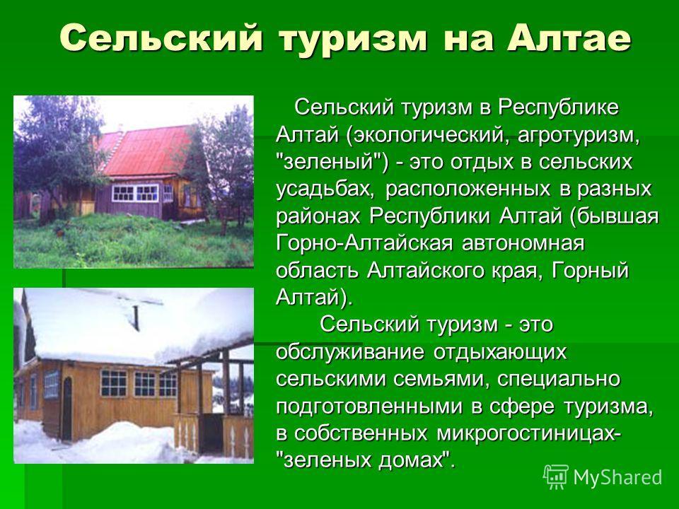 Сельский туризм на Алтае Сельский туризм в Республике Алтай (экологический, агротуризм,
