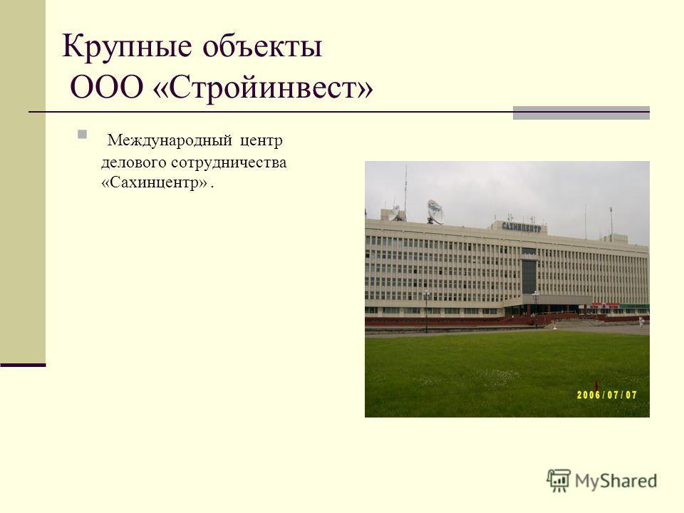 Крупные объекты ООО «Стройинвест» Международный центр делового сотрудничества «Сахинцентр».