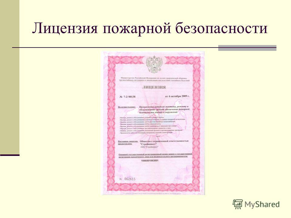 Лицензия пожарной безопасности
