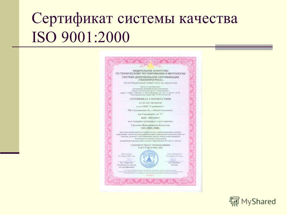 Сертификат системы качества ISO 9001:2000