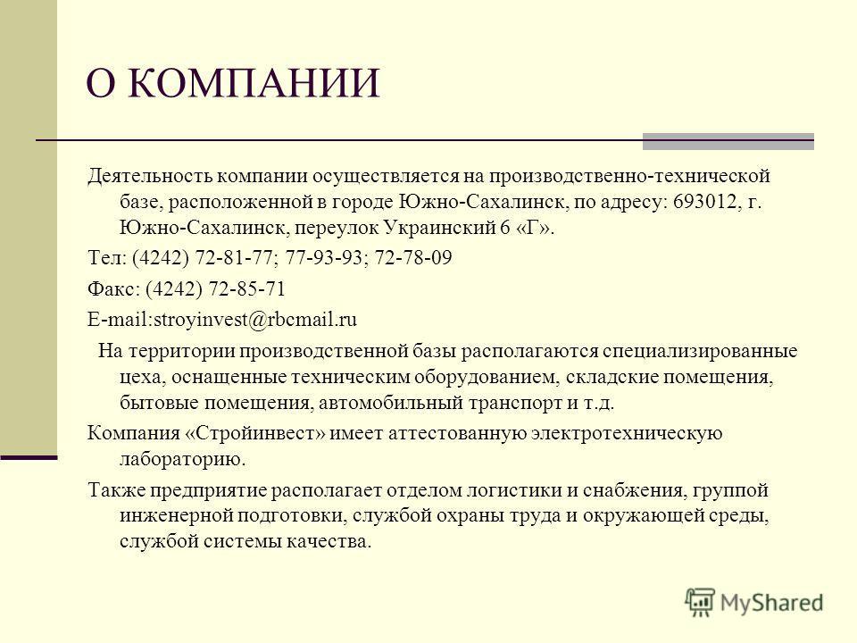 О КОМПАНИИ Деятельность компании осуществляется на производственно-технической базе, расположенной в городе Южно-Сахалинск, по адресу: 693012, г. Южно-Сахалинск, переулок Украинский 6 «Г». Тел: (4242) 72-81-77; 77-93-93; 72-78-09 Факс: (4242) 72-85-7