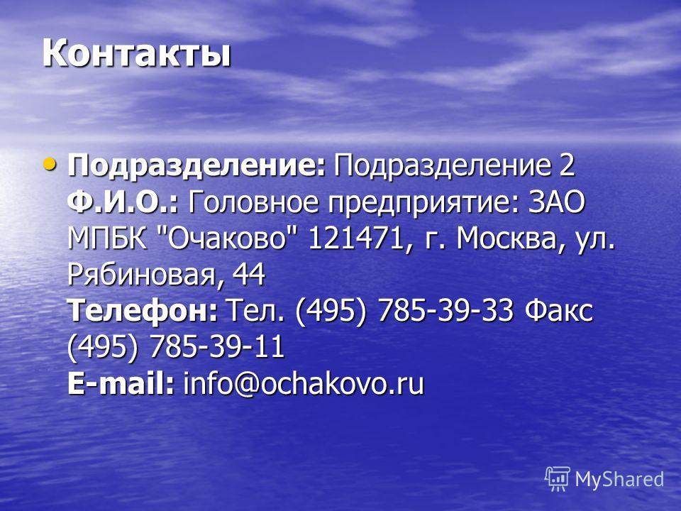 Контакты Подразделение: Подразделение 2 Ф.И.О.: Головное предприятие: ЗАО МПБК