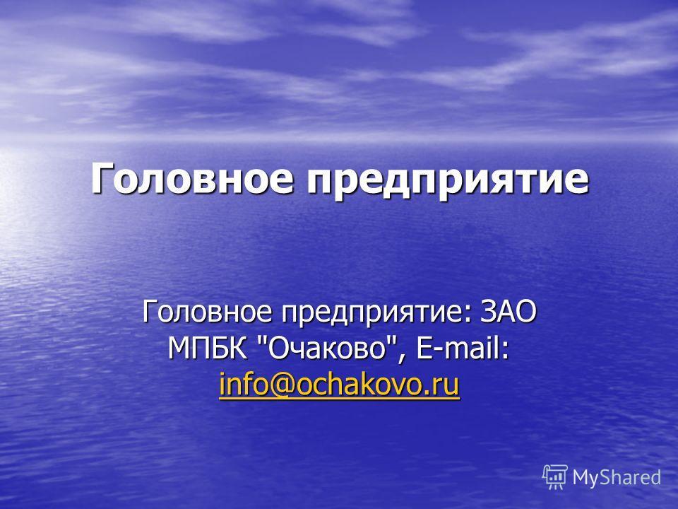 Головное предприятие Головное предприятие: ЗАО МПБК Очаково, E-mail: info@ochakovo.ru info@ochakovo.ru