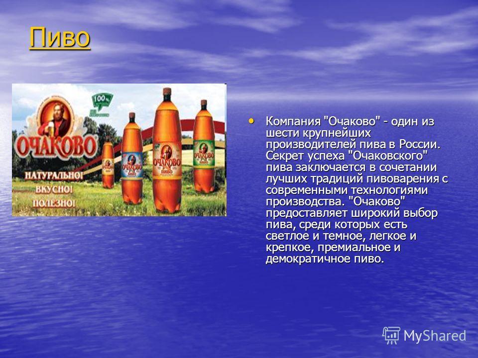 Пиво Компания