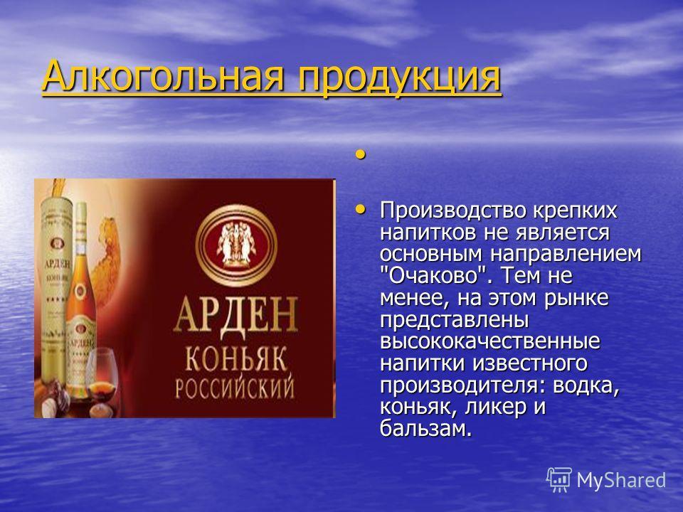 Алкогольная продукция Алкогольная продукция Производство крепких напитков не является основным направлением