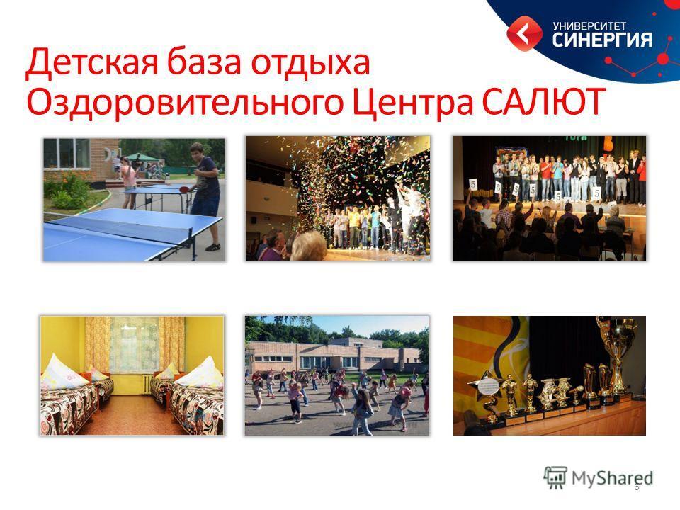 Детская база отдыха Оздоровительного Центра САЛЮТ 6