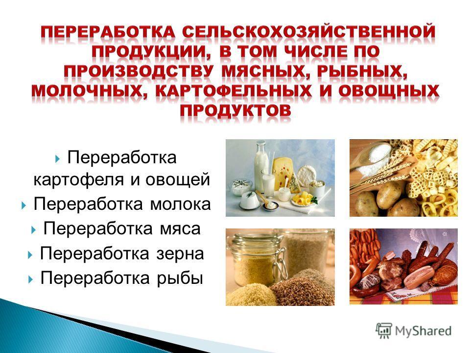 Переработка картофеля и овощей Переработка молока Переработка мяса Переработка зерна Переработка рыбы