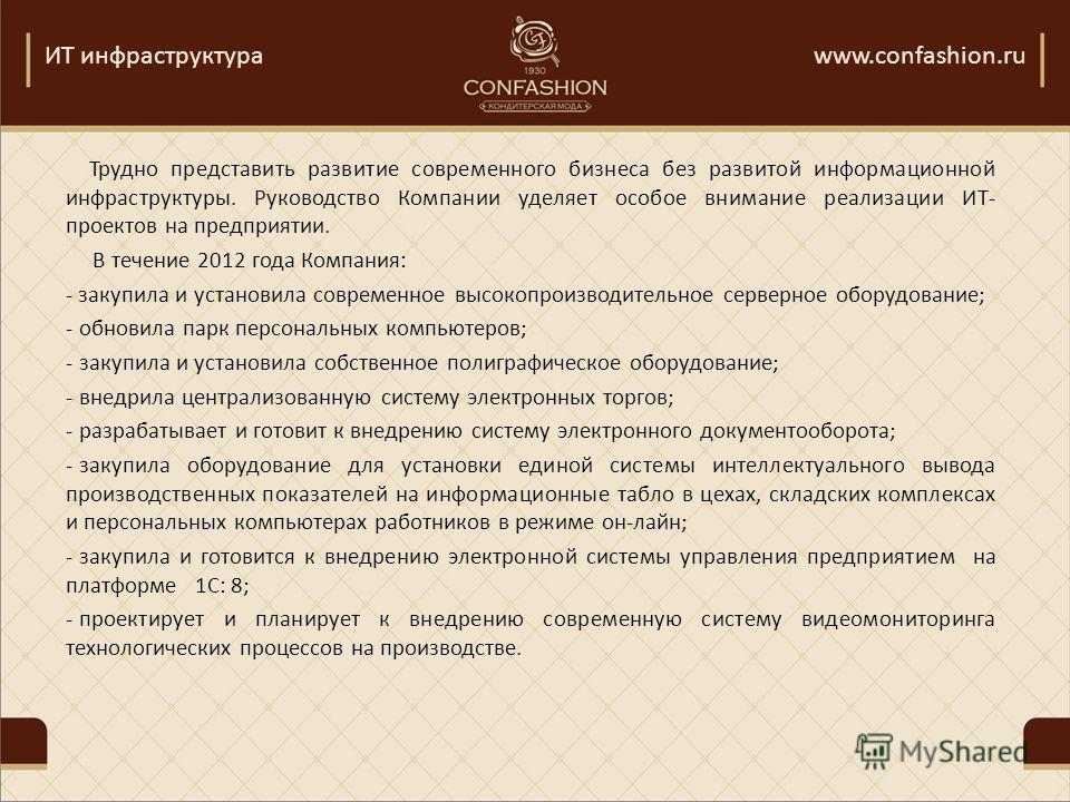 ИТ инфраструктураwww.confashion.ru Трудно представить развитие современного бизнеса без развитой информационной инфраструктуры. Руководство Компании уделяет особое внимание реализации ИТ- проектов на предприятии. В течение 2012 года Компания: - закуп