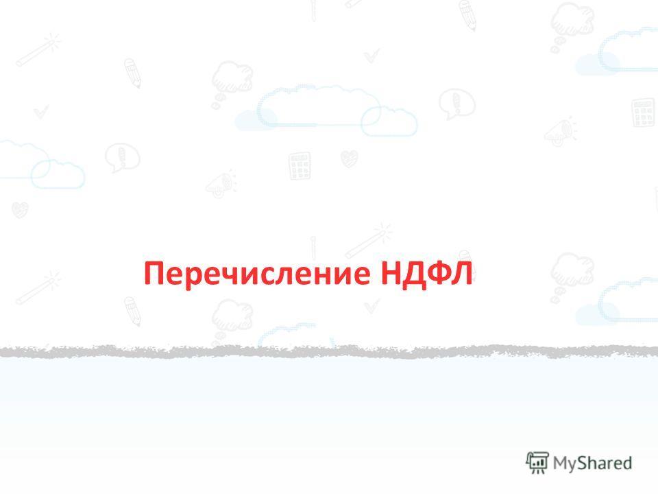 Перечисление НДФЛ