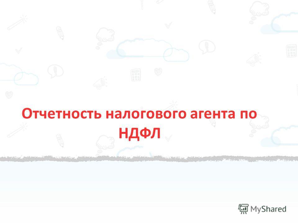 Отчетность налогового агента по НДФЛ