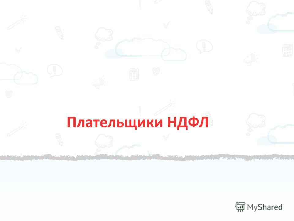 Плательщики НДФЛ