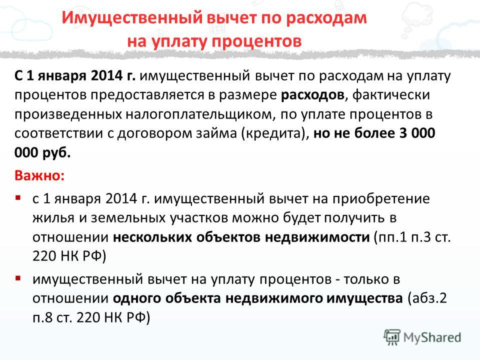 С 1 января 2014 г. имущественный вычет по расходам на уплату процентов предоставляется в размере расходов, фактически произведенных налогоплательщиком, по уплате процентов в соответствии с договором займа (кредита), но не более 3 000 000 руб. Важно: