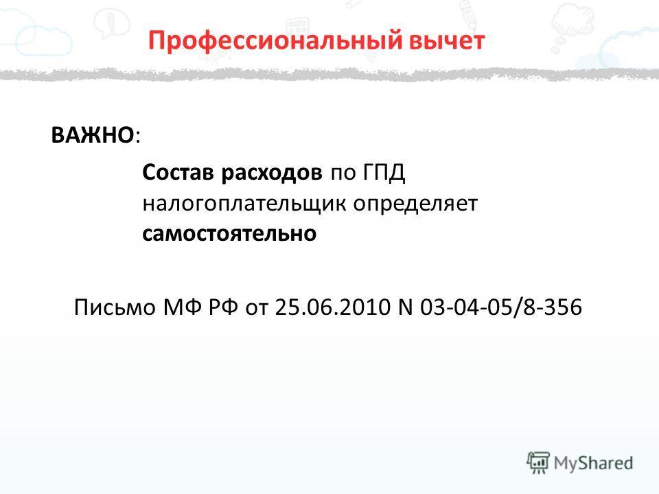ВАЖНО: Состав расходов по ГПД налогоплательщик определяет самостоятельно Письмо МФ РФ от 25.06.2010 N 03-04-05/8-356 Профессиональный вычет