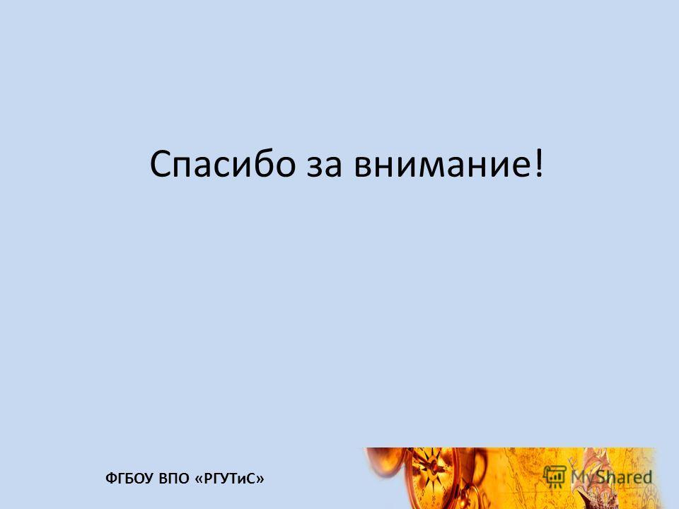 Спасибо за внимание! ФГБОУ ВПО «РГУТиС»