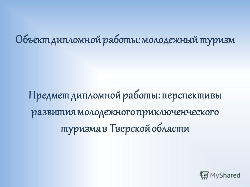 Презентация на тему ДИПЛОМНАЯ РАБОТА студентки курса  3 Объект дипломной