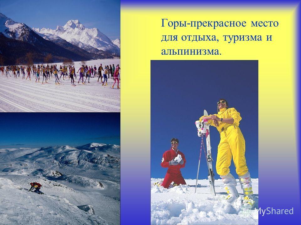 Горы-прекрасное место для отдыха, туризма и альпинизма.