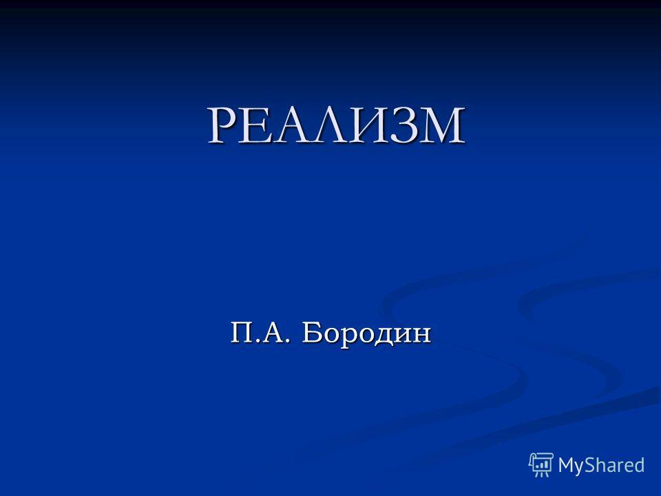 РЕАЛИЗМ П.А. Бородин