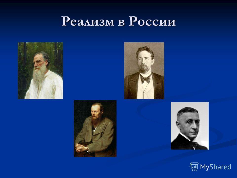 Реализм в России