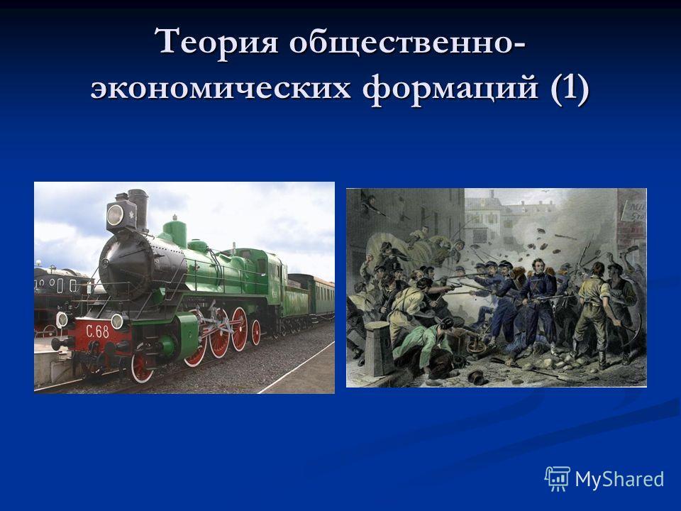 Теория общественно- экономических формаций (1)