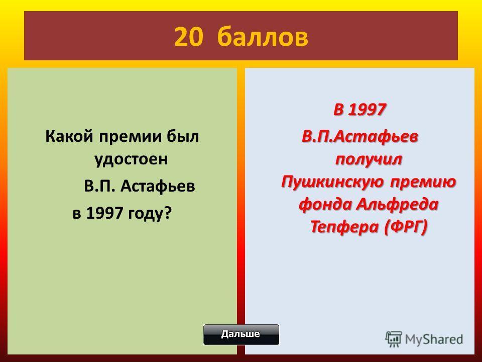 20 баллов Какой премии был удостоен В.П. Астафьев в 1997 году? В 1997 В.П.Астафьев получил Пушкинскую премию фонда Альфреда Тепфера (ФРГ)