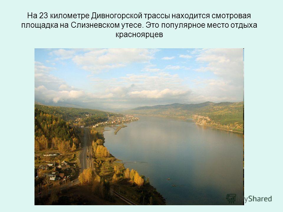 На 23 километре Дивногорской трассы находится смотровая площадка на Слизневском утесе. Это популярное место отдыха красноярцев