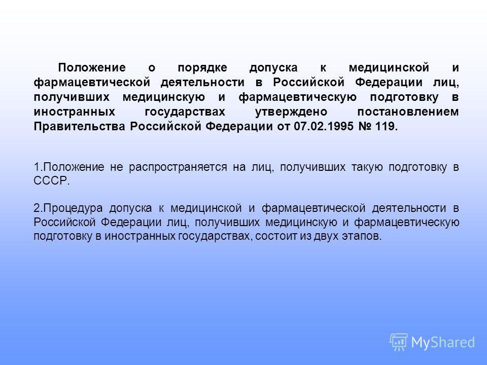Положение о порядке допуска к медицинской и фармацевтической деятельности в Российской Федерации лиц, получивших медицинскую и фармацевтическую подготовку в иностранных государствах утверждено постановлением Правительства Российской Федерации от 07.0